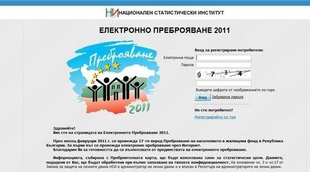 Bulgarian eCensus System